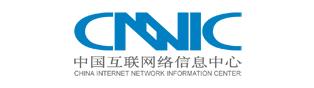中國互聯網絡信息中心