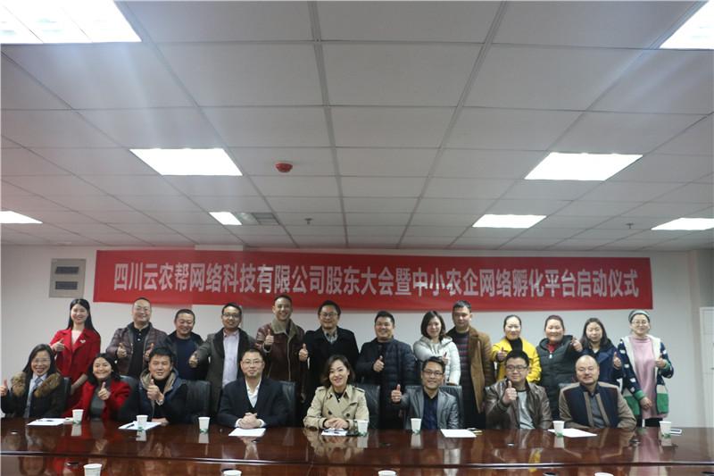 四川农业大学公益创投项目——中小农企网络孵化平台正式启动!